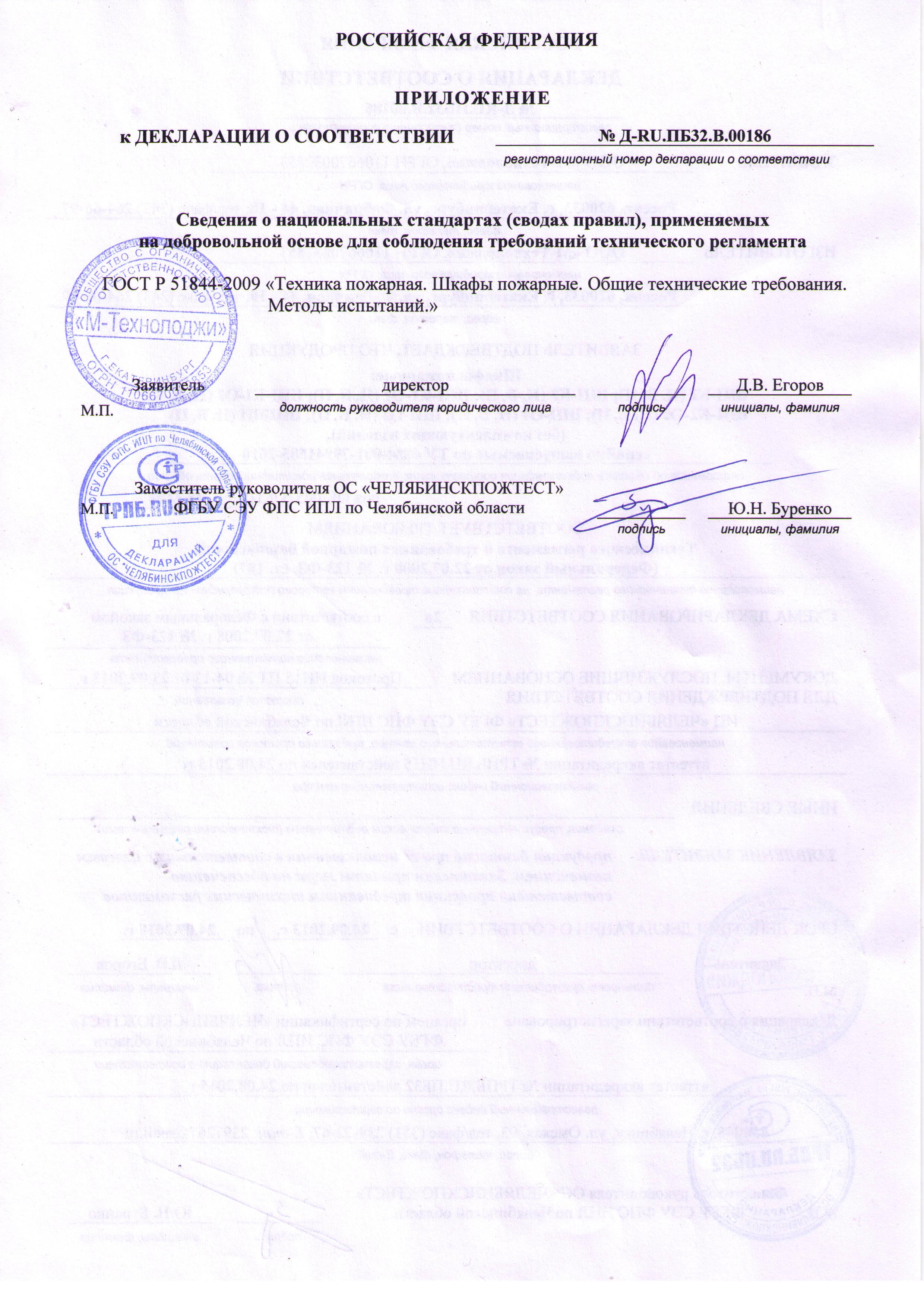Декларация соответствия 2013 приложение